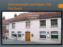 Британський ресторан The Fat Duck