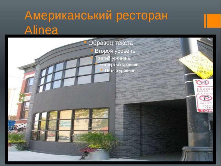 Американський ресторан Alinea