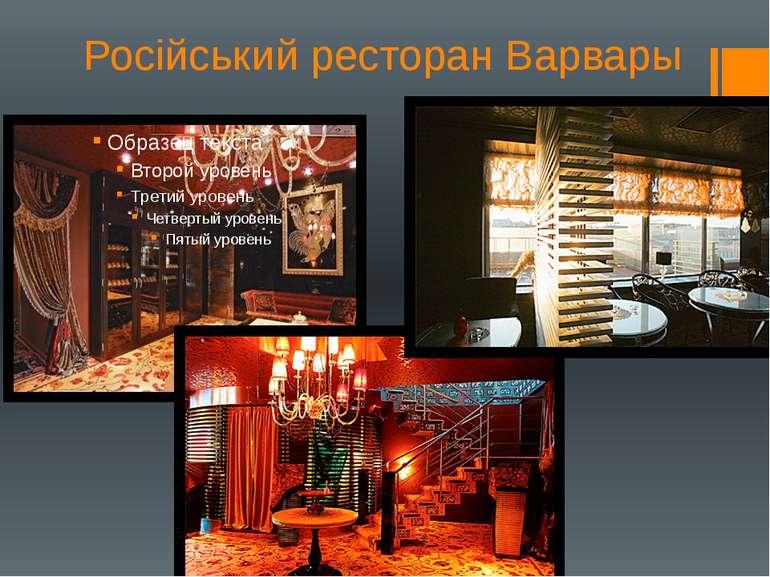 Російський ресторан Варвары