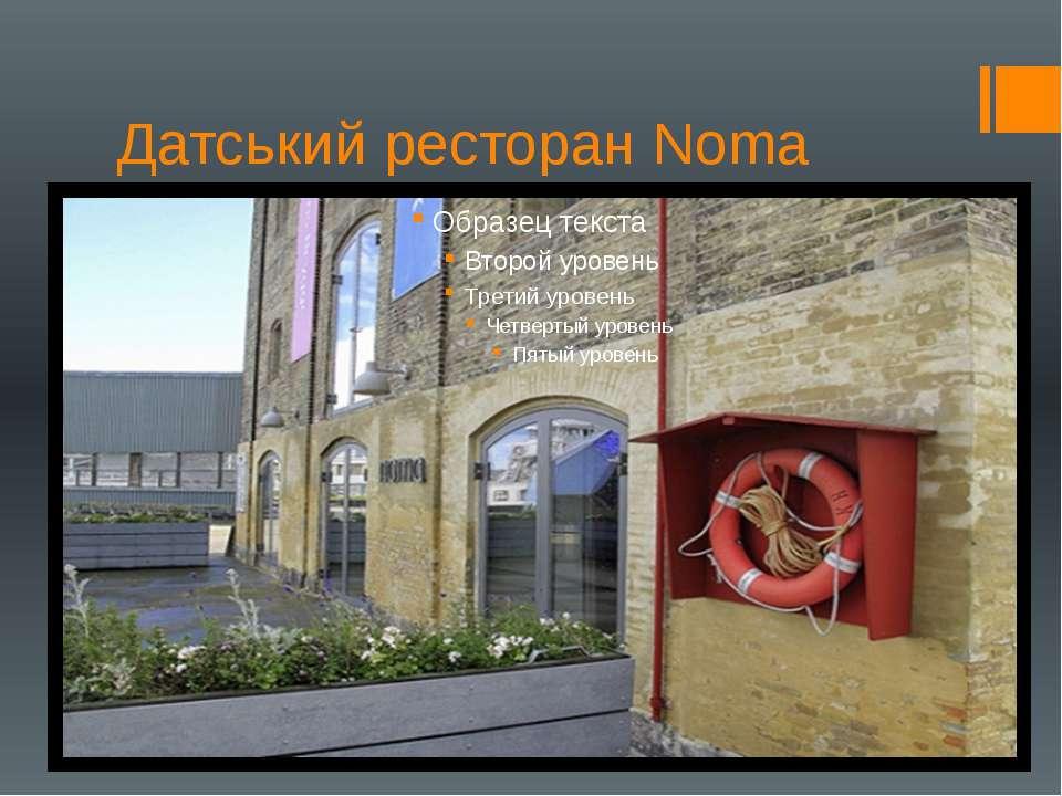 Датський ресторан Noma