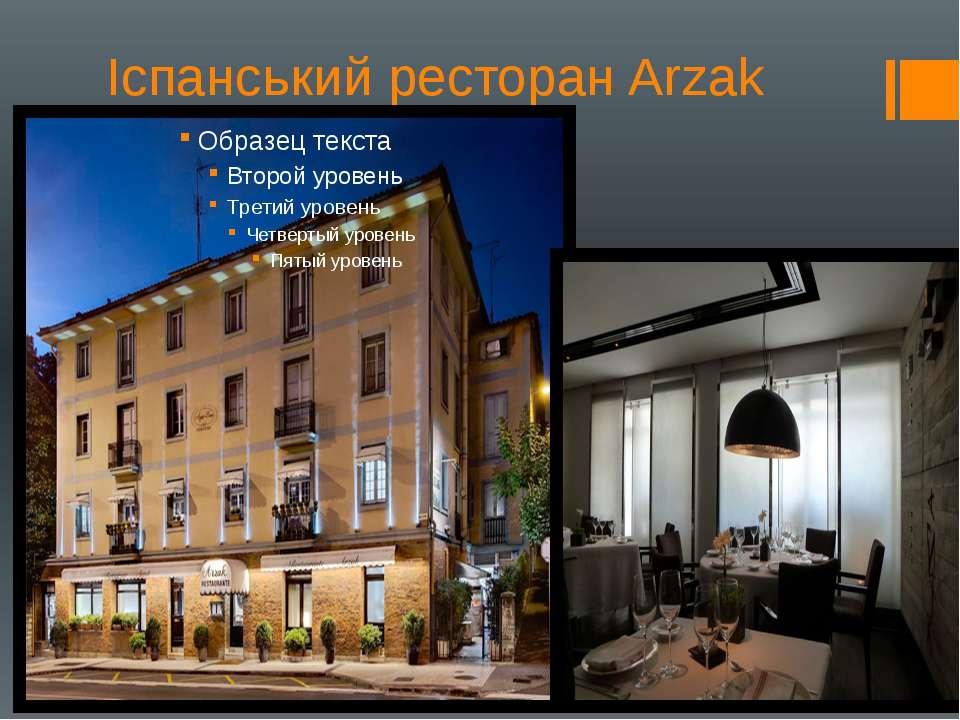 Іспанський ресторан Arzak