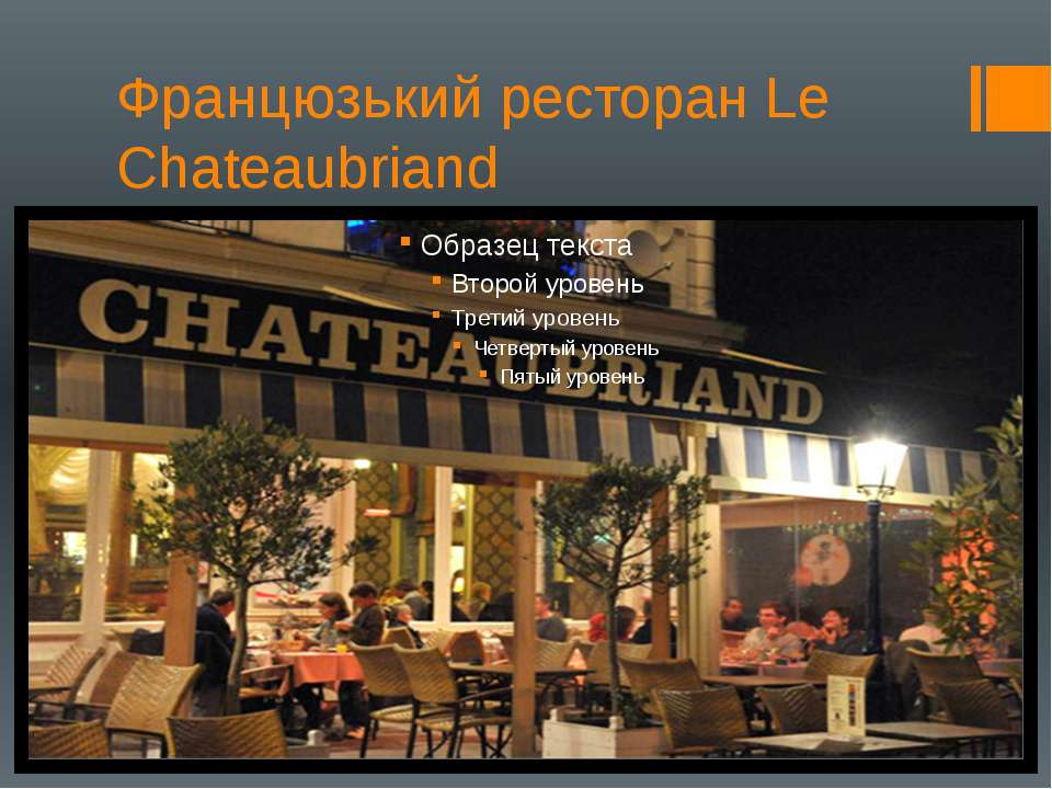 Францюзький ресторан Le Chateaubriand