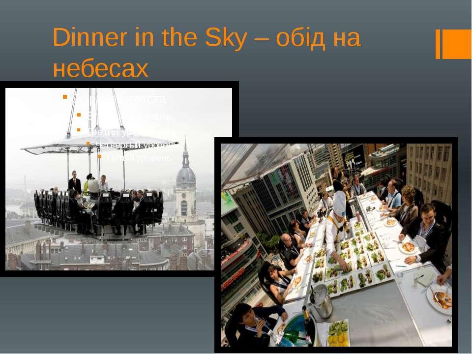 Dinner in the Sky – обід на небесах