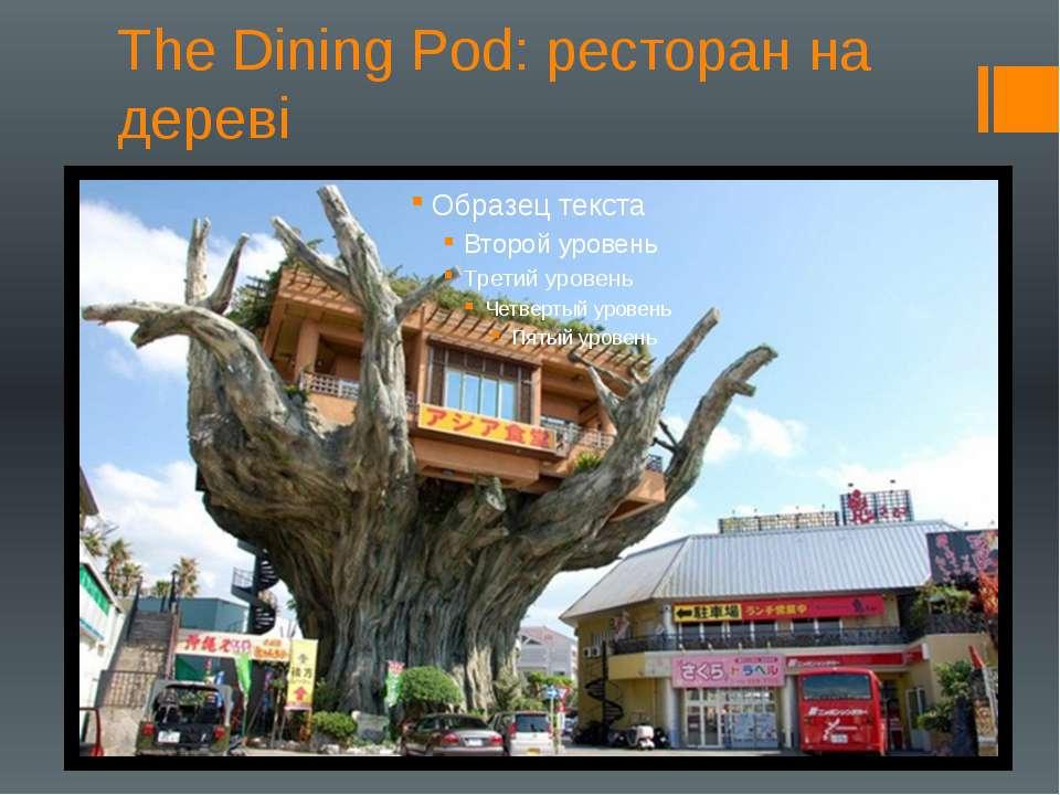 The Dining Pod: ресторан на дереві