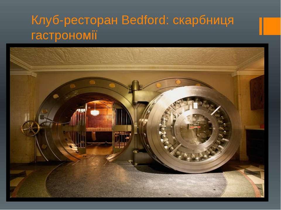 Клуб-ресторан Bedford: скарбниця гастрономії