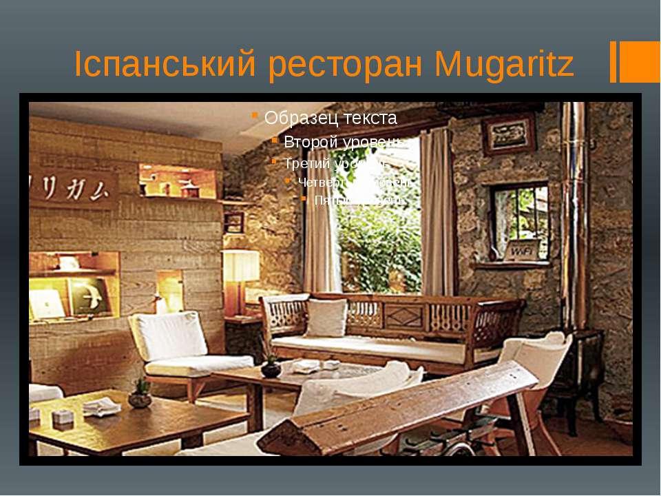Іспанський ресторан Mugaritz