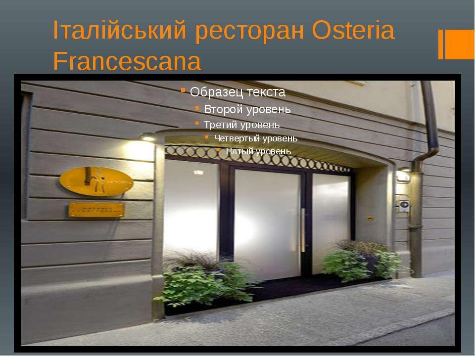 Італійський ресторан Osteria Francescana