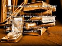 Список використаної літератури: http://i-kar-100.narod.ru/referatu/pravo/spad...