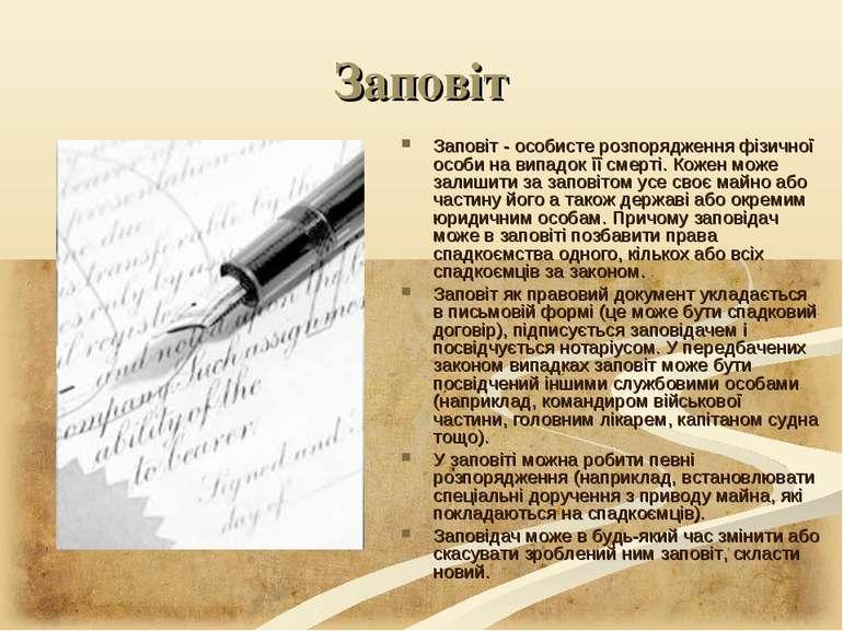 Заповіт Заповіт - особисте розпорядження фізичної особи на випадок її смерті....