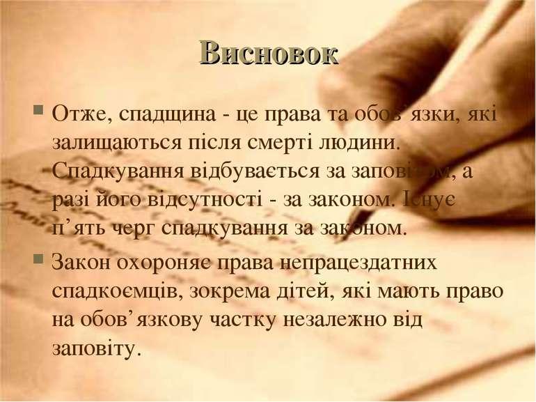 Висновок Отже, спадщина - це права та обов'язки, які залищаютьcя після смерті...