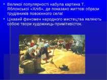 Великої популярності набула картина Т. Яблонської «Хліб», де показано життєві...