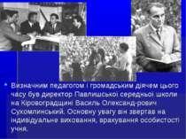 Визначним педагогом і громадським діячем цього часу був директор Павлишської ...