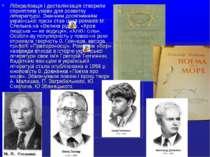 Лібералізація і десталінізація створили сприятливі умови для розвитку літерат...