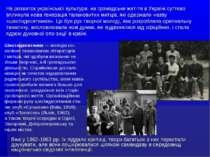 На розвиток української культури, на громадське жит тя в Україні суттєво впли...