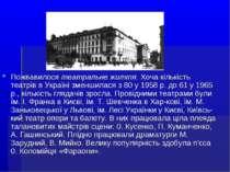 Пожвавилося театральне життя. Хоча кількість театрів в Україні зменшилася з 8...