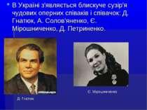 В Україні з'являється блискуче сузір'я чудових оперних співаків і співачок: Д...