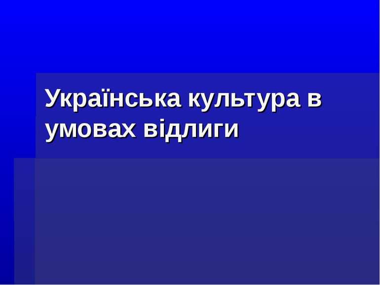 Українська культура в умовах відлиги