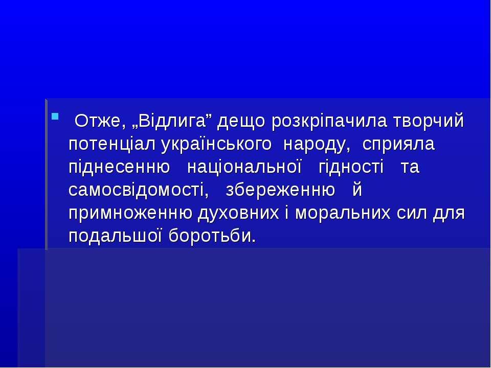 """Отже, """"Відлига"""" дещо розкріпачила творчий потенціал українського народу, спри..."""