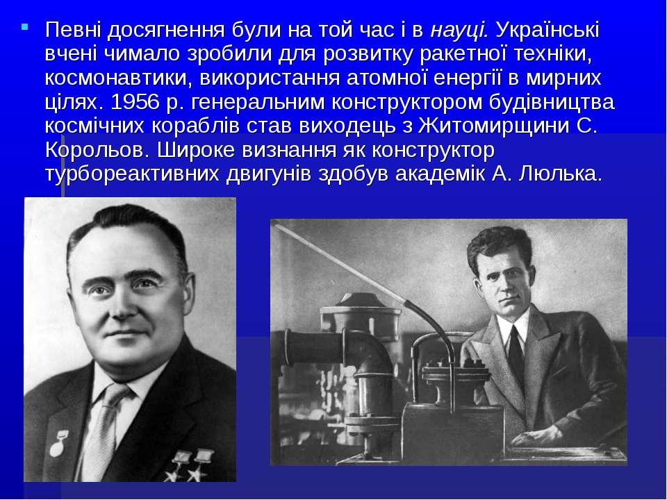 Певні досягнення були на той час і в науці. Українські вчені чимало зробили д...