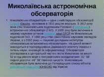 Миколаївська астрономічна обсерваторія Миколаївська обсерваторія— одна з най...