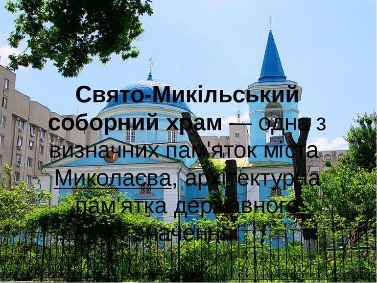 Свято-Микільський соборний храм— одна з визначних пам'яток містаМиколаєва, ...