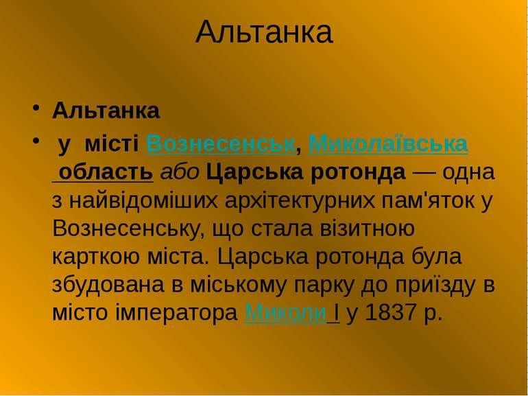 Альтанка Альтанка у містіВознесенськ,Миколаївська областьабоЦарська ротон...