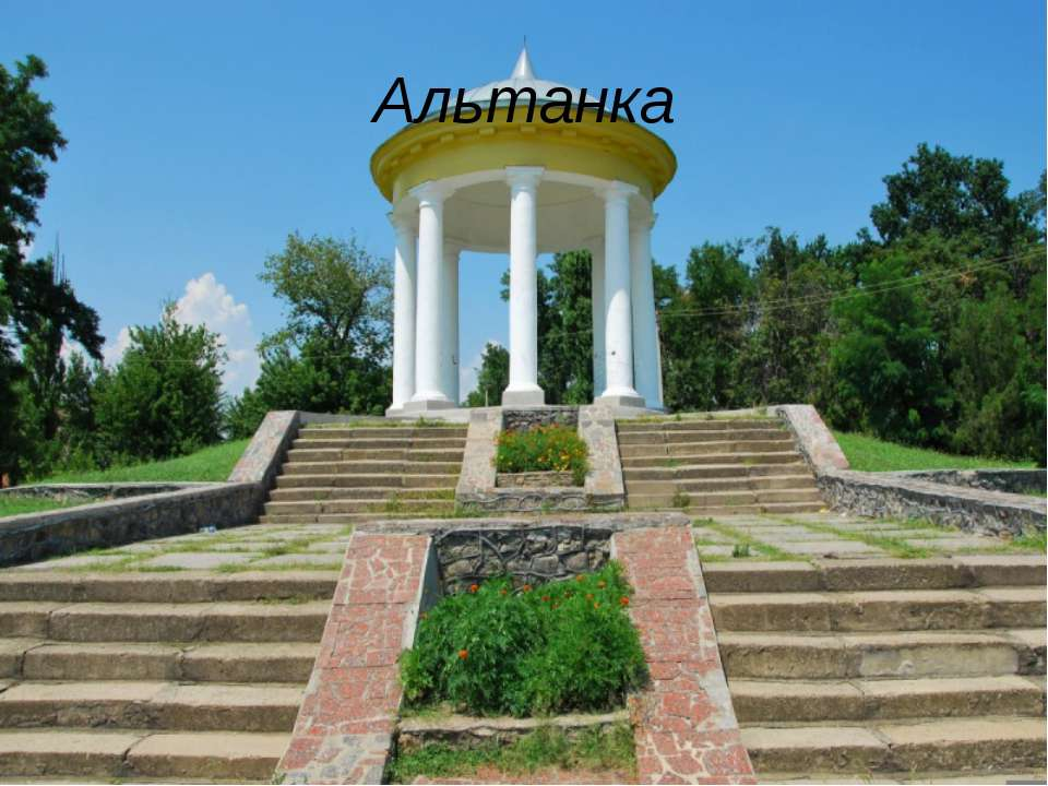 Альтанка