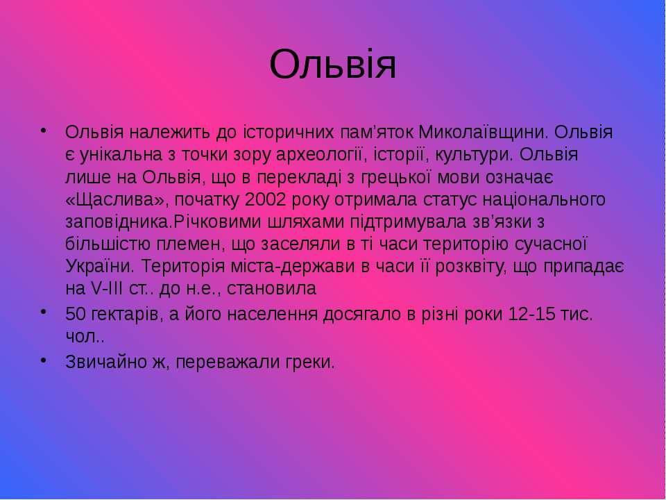 Ольвія Ольвія належить до історичних пам'яток Миколаївщини. Ольвія є унікальн...