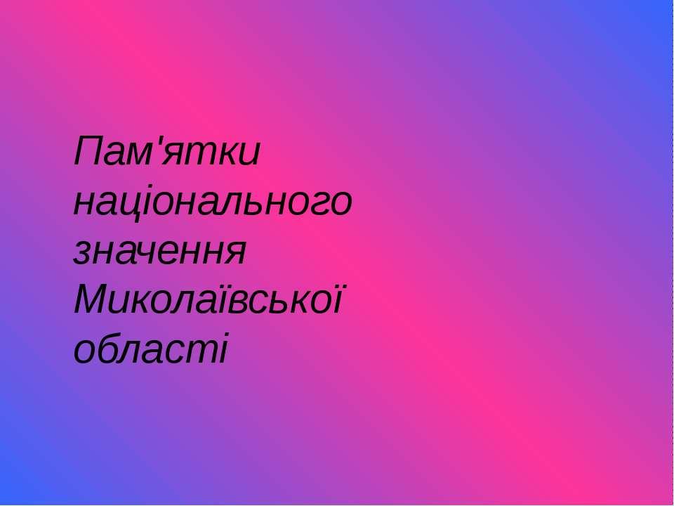 Пам'ятки національного значення Миколаївської області