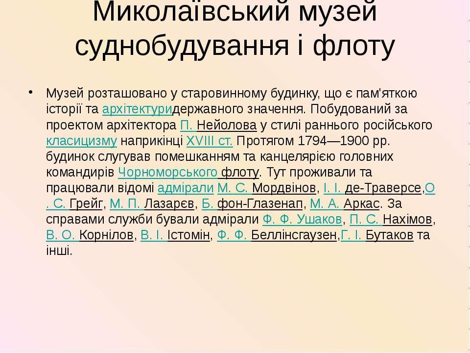 Миколаївський музей суднобудування і флоту Музей розташовано у старовинному б...