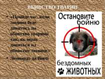 ВБИВСТВО ТВАРИН «Прийде час, коли людина буде дивитись на вбивство тварини та...