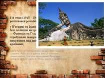 1-й етап (1945—1955 рр.) розпочався революціями у В'єтнамі та Індонезії. Їхні...