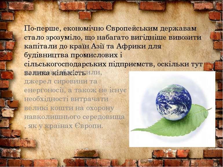 По-перше, економічно Європейським державам стало зрозуміло, що набагато вигід...
