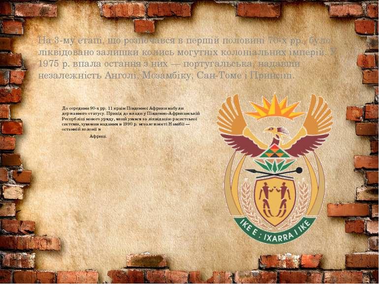 До середини 90-х рр. 11 країн Південної Африки набули державного статусу. При...