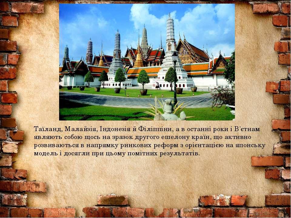Таїланд, Малайзія, Індонезія й Філіппіни, а в останні роки і В'єтнам являють ...