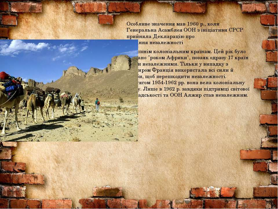 Особливе значення мав 1960 р., коли Генеральна Асамблея ООН з ініціативи СРСР...
