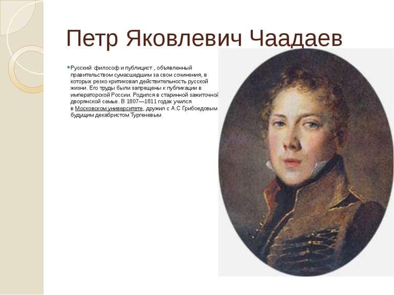 Петр Яковлевич Чаадаев Русский философ и публицист , объявленный правительств...