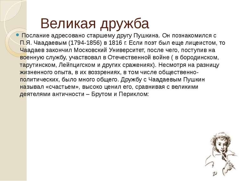 Великая дружба Послание адресовано старшему другу Пушкина. Он познакомился с...