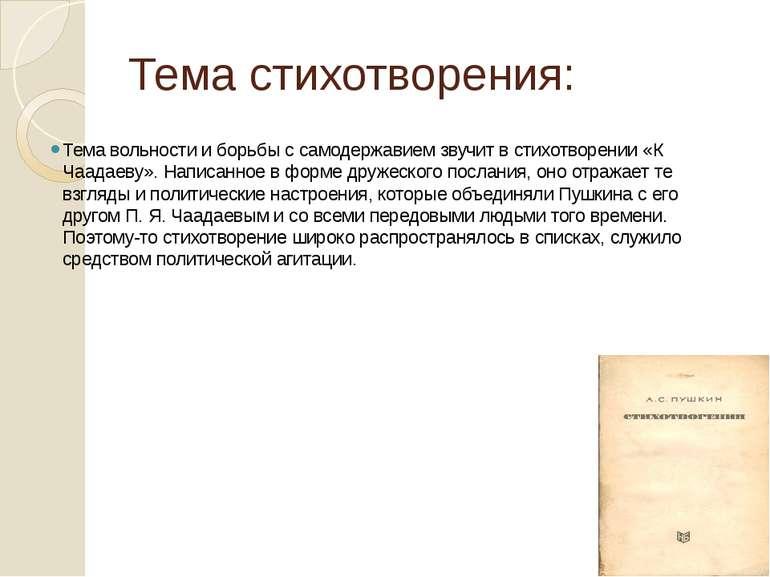 Тема стихотворения: Тема вольности и борьбы с самодержавием звучит в стихотво...