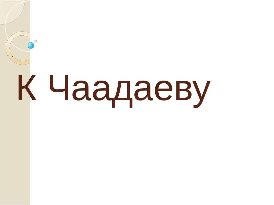 К Чаадаеву ,