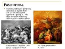 Романтизм. Наймасштабнішою фігурою у живописі на рубежі XVIII—XIX ст. був ісп...