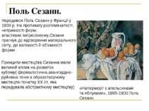 Поль Сезанн. Народився Поль Сезанн у Франції у 1839 р. На противагу розпливча...
