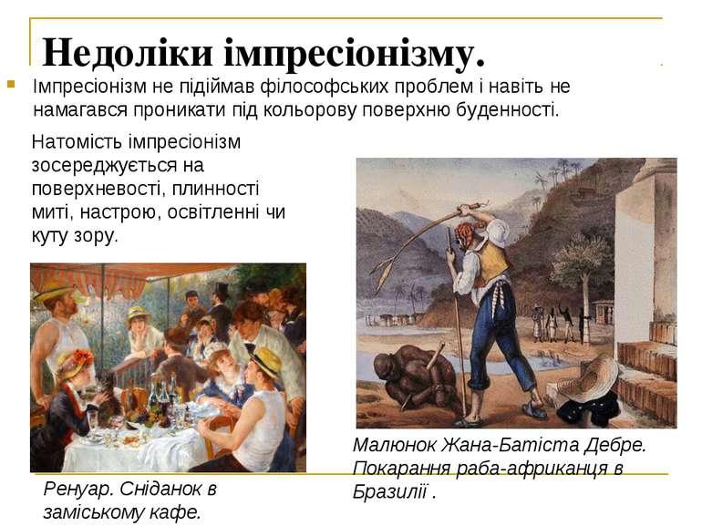 Недоліки імпресіонізму. Імпресіонізм не підіймав філософських проблем і навіт...