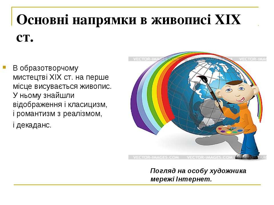 Основні напрямки в живописі XIX ст. Вобразотворчому мистецтвіXIX ст. на пер...