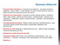 Низький рівень домагань ( соціологи констатують , що рівень домагань українці...