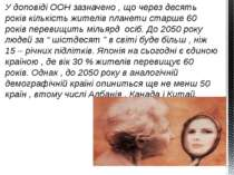У доповіді ООН зазначено , що через десять років кількість жителів планети ст...