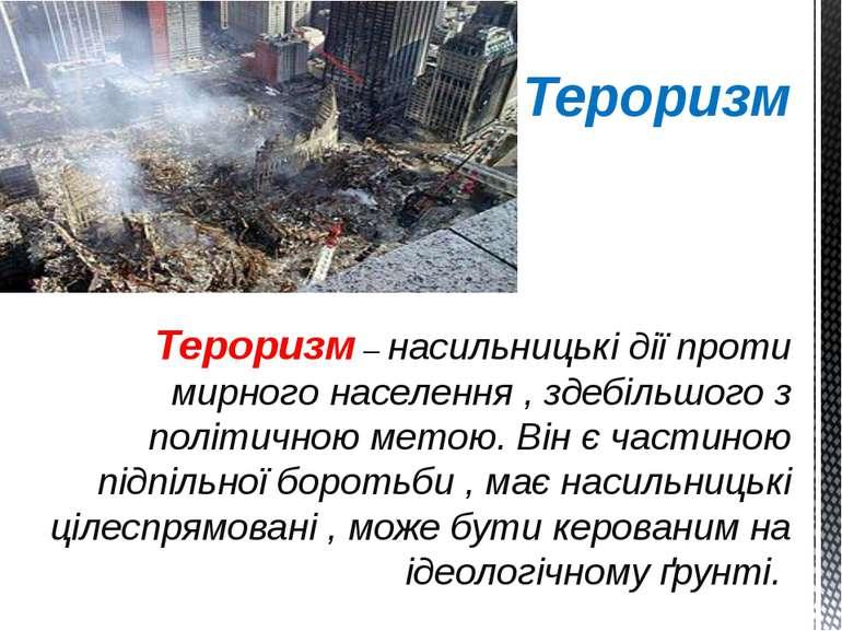 Тероризм – насильницькі дії проти мирного населення , здебільшого з політично...