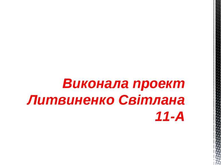 Виконала проект Литвиненко Світлана 11-А