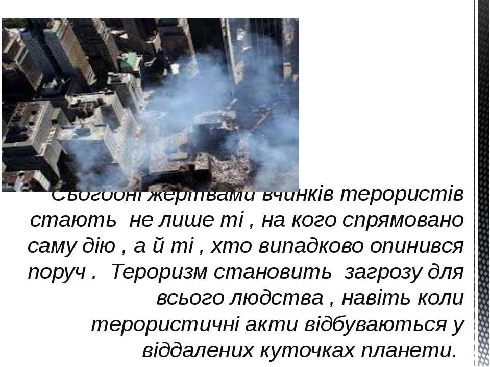 Сьогодні жертвами вчинків терористів стають не лише ті , на кого спрямовано с...