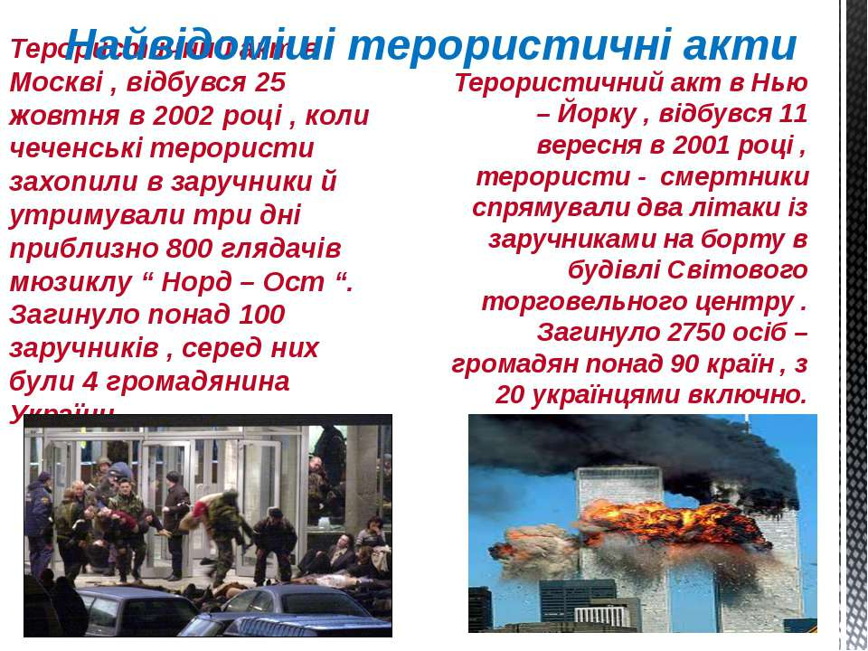 Терористичний акт в Москві , відбувся 25 жовтня в 2002 році , коли чеченські ...